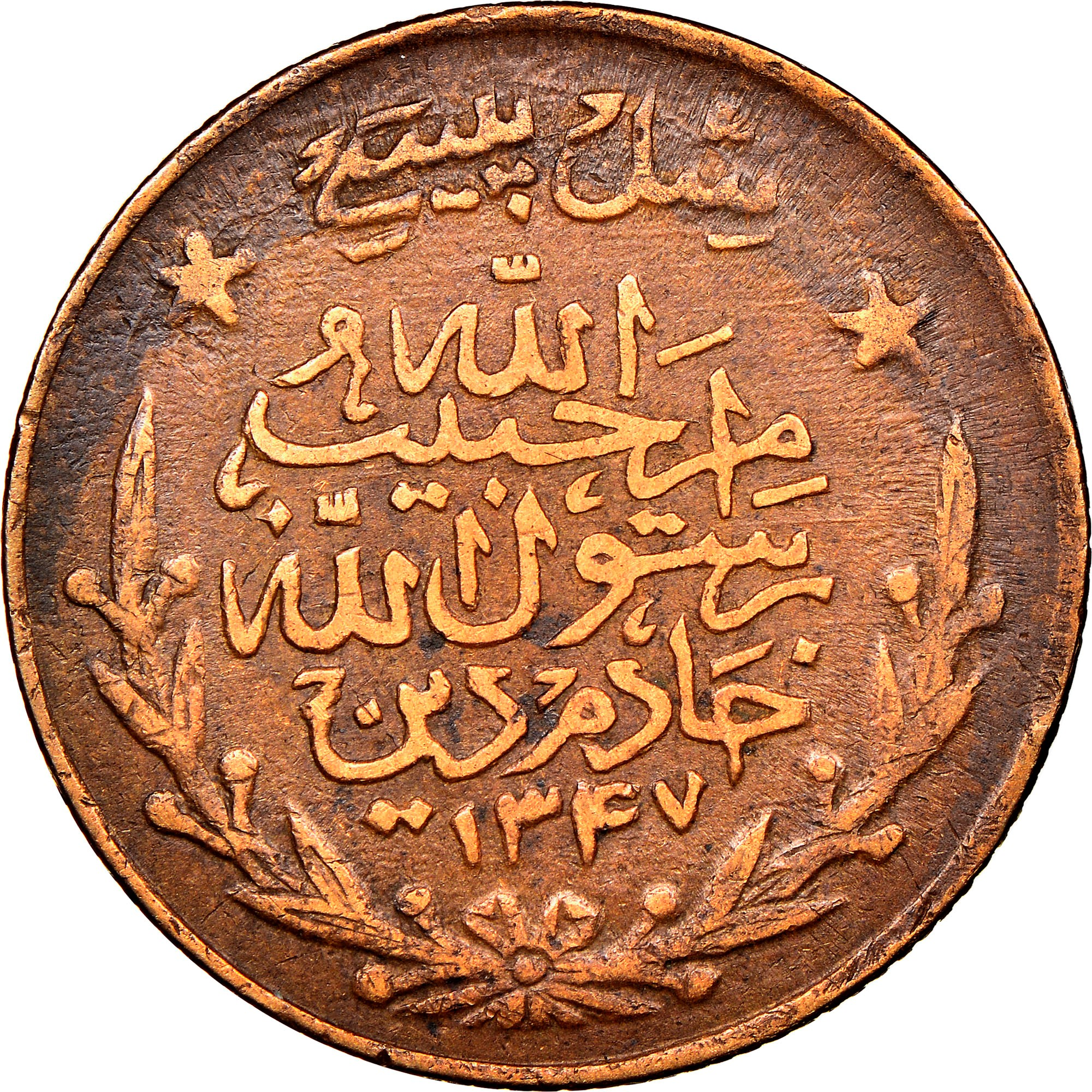 Afghanistan 20 Paise obverse