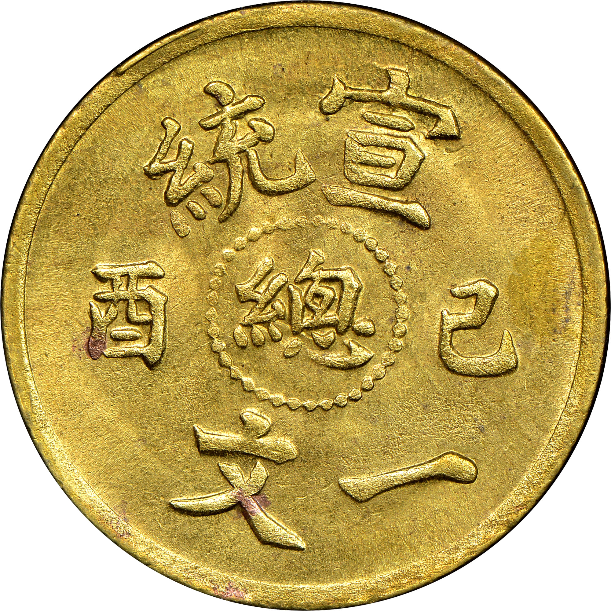 1909 China EMPIRE Cash obverse