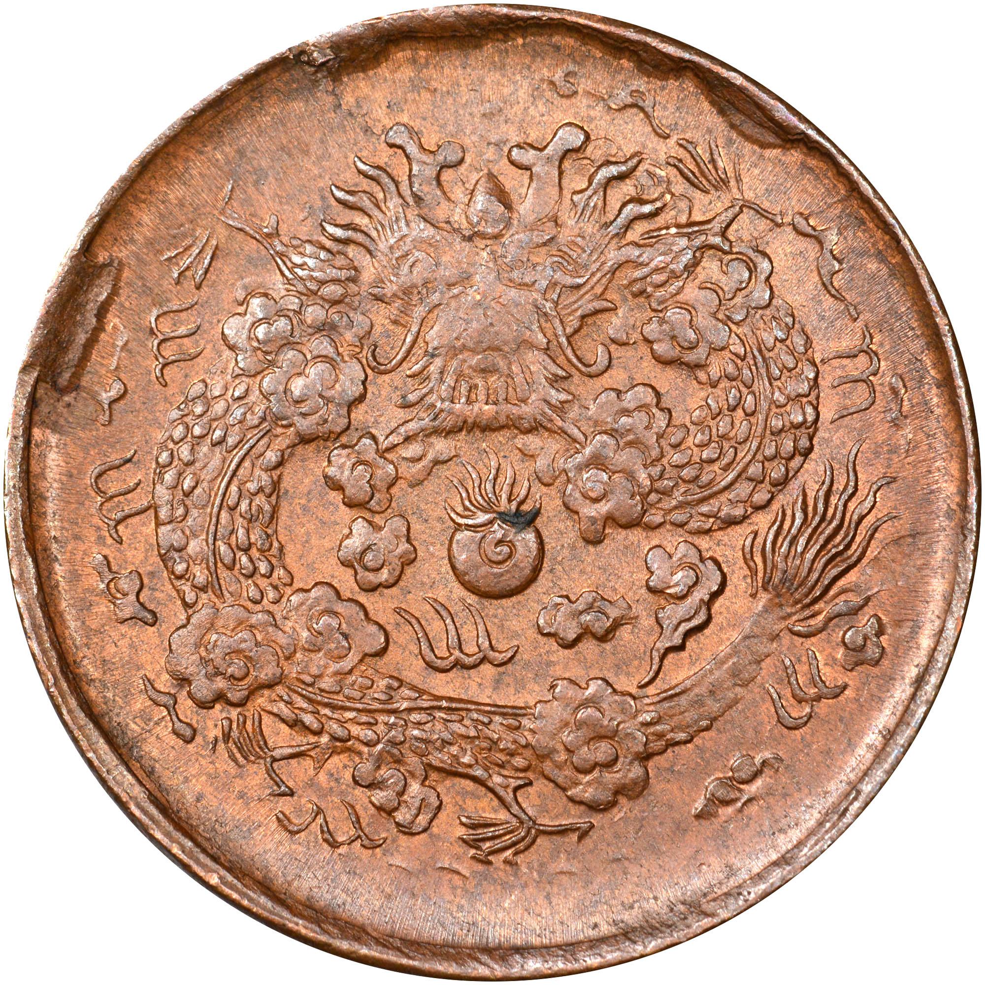 1905-1906 China EMPIRE 2 Cash reverse