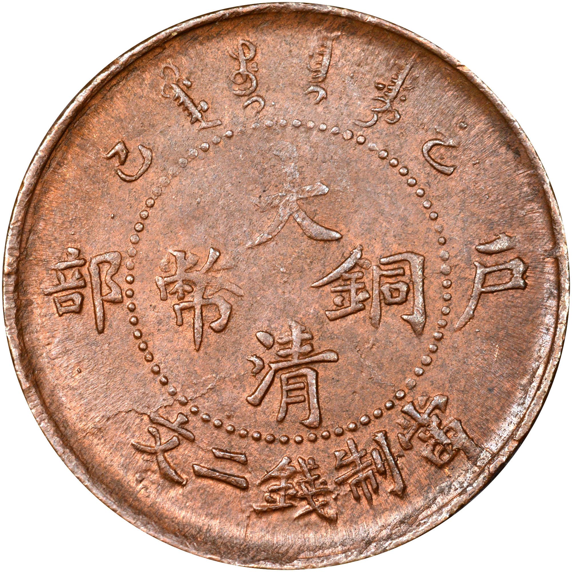 1905-1906 China EMPIRE 2 Cash obverse