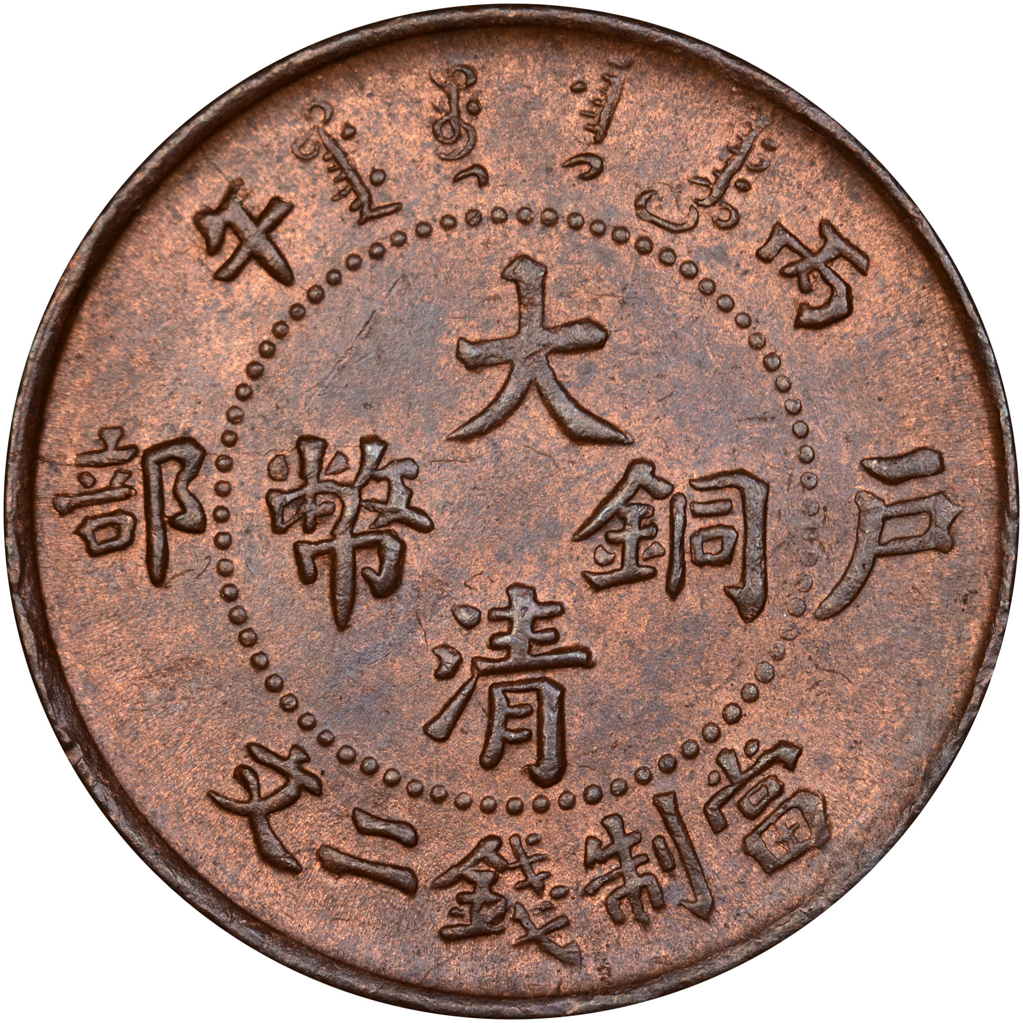 1905-1906 China EMPIRE 2 Cash obverse