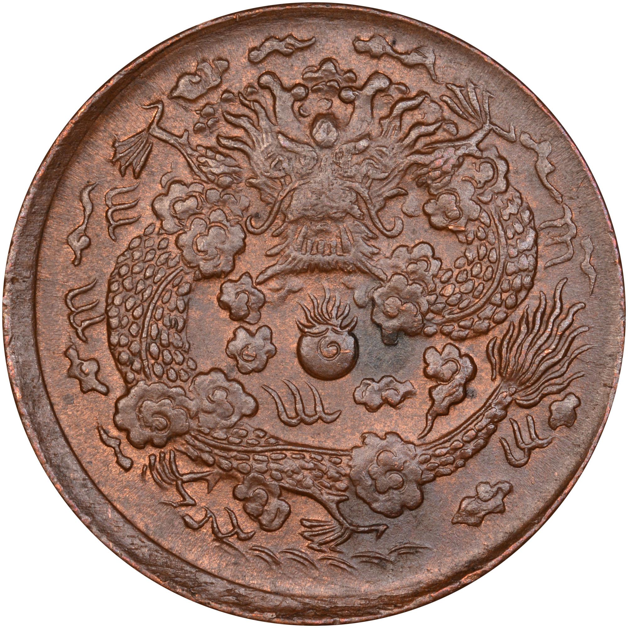 1907 China EMPIRE 2 Cash reverse
