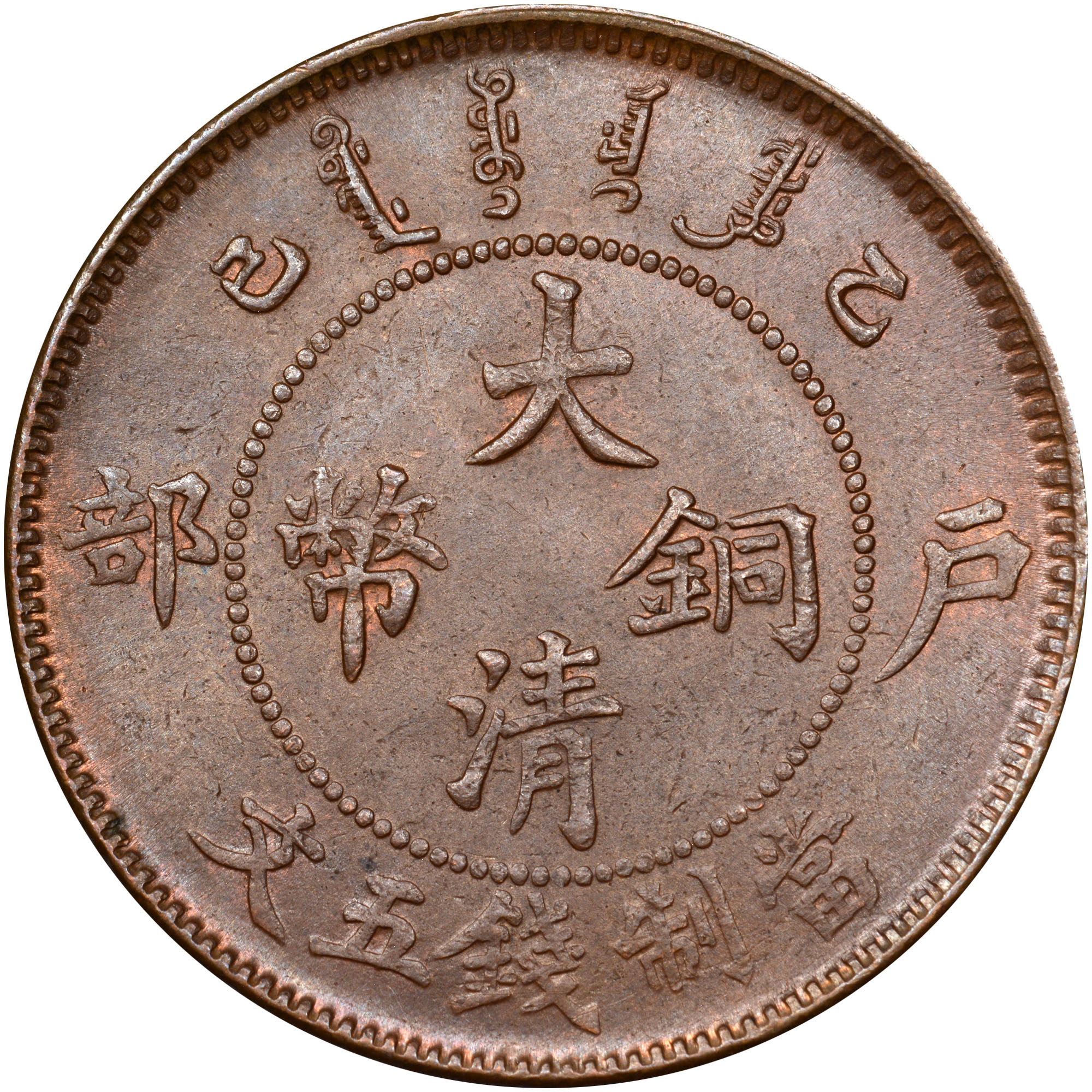 1905-1906 China EMPIRE 5 Cash obverse