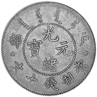 (1903-05) China EMPIRE 10 Cash obverse