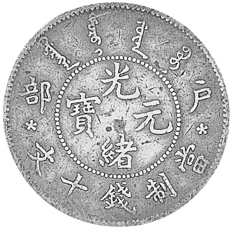 (1903-05) China EMPIRE 10 Cash obverse