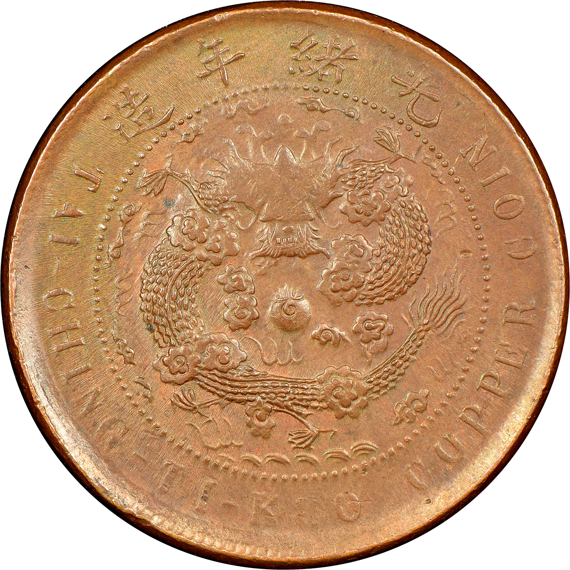 1905 China EMPIRE 10 Cash reverse