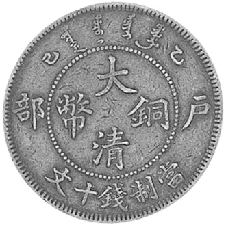 1905 China EMPIRE 10 Cash obverse