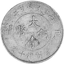 1906 China EMPIRE 10 Cash obverse