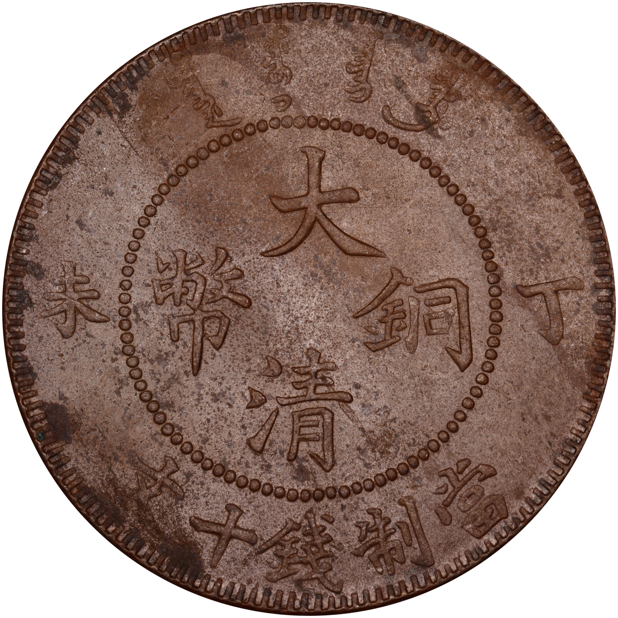 1907 China EMPIRE 10 Cash obverse
