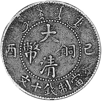 1909 China EMPIRE 10 Cash obverse