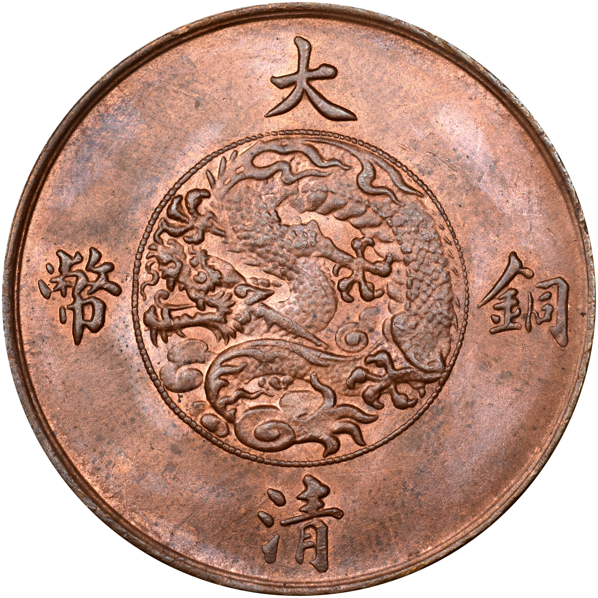 3(1911) China EMPIRE 10 Cash obverse