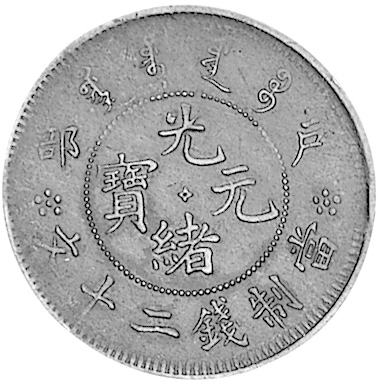 (1903) China EMPIRE 20 Cash obverse