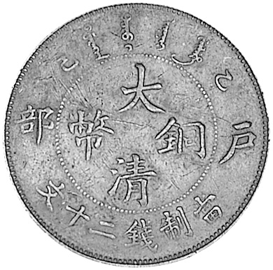 1905 China EMPIRE 20 Cash obverse