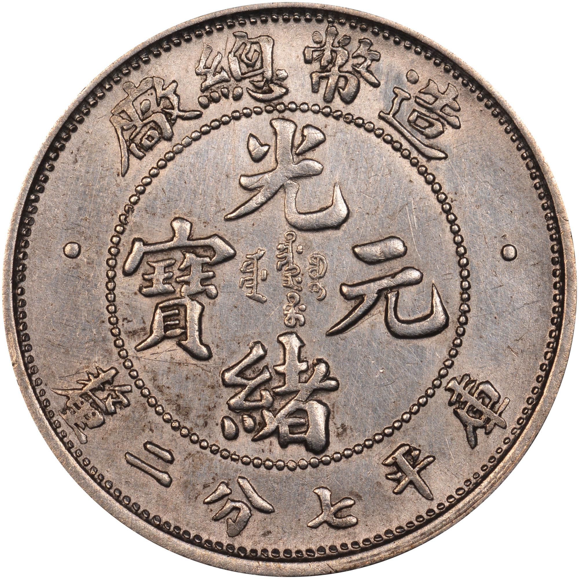 (1908) China EMPIRE 10 Cents reverse