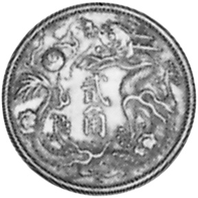 3(1911) China EMPIRE 20 Cents reverse
