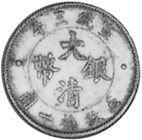3(1911) China EMPIRE 20 Cents obverse