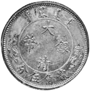 (1910) China EMPIRE 25 Cents obverse