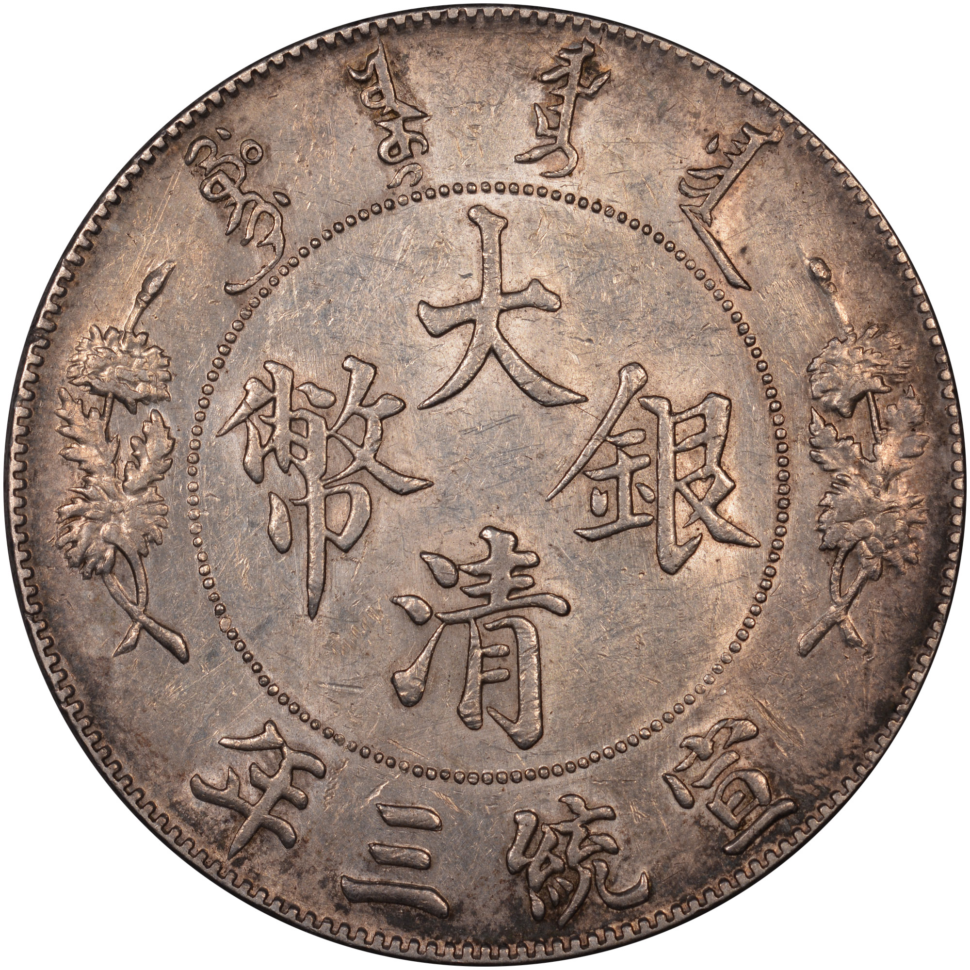 3(1911) China EMPIRE Dollar obverse