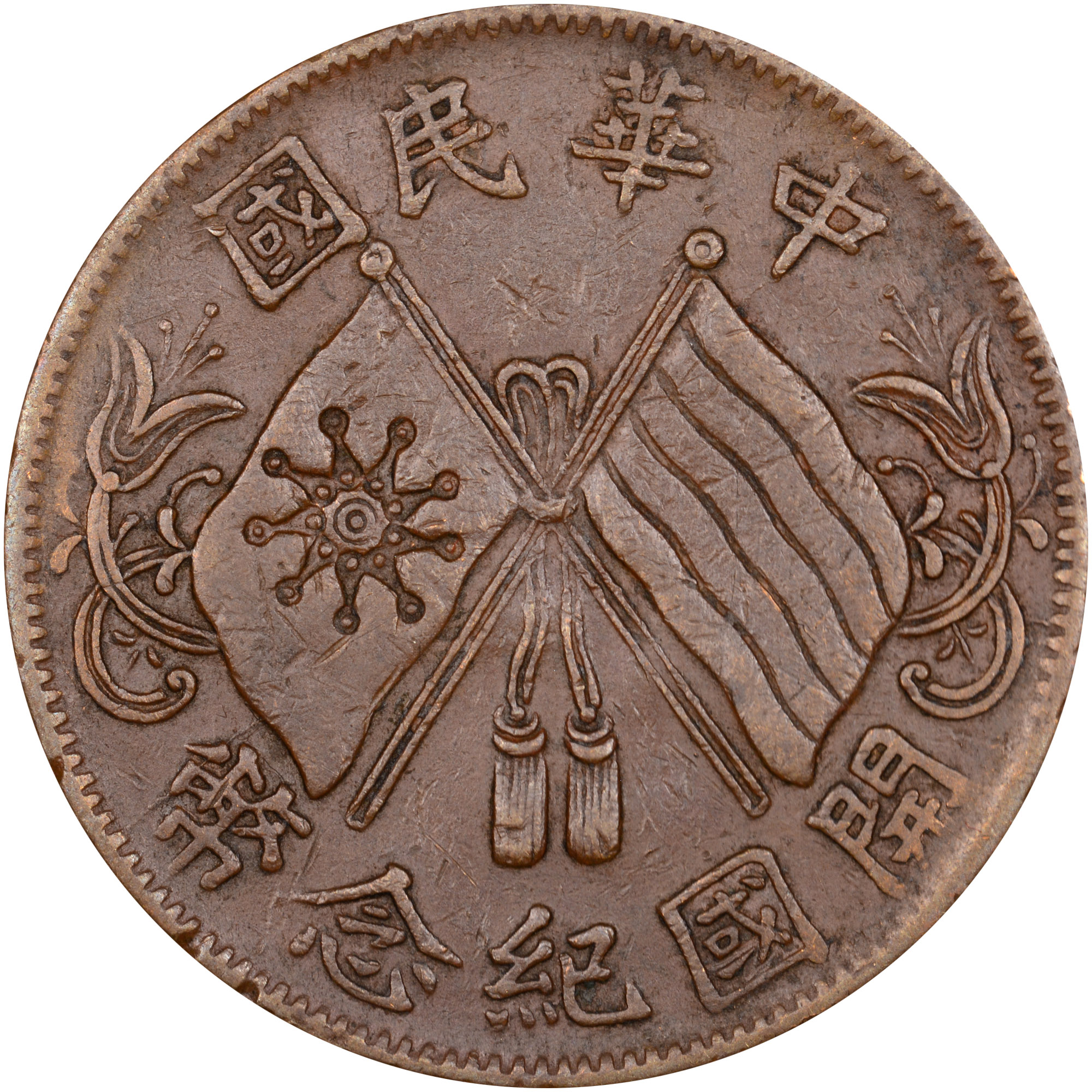 CHINA, REPUBLIC PERIOD (1912-1949) 10 Cash obverse