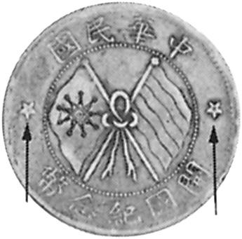 CHINA, REPUBLIC PERIOD (1912-1949) 10 Cash obverse
