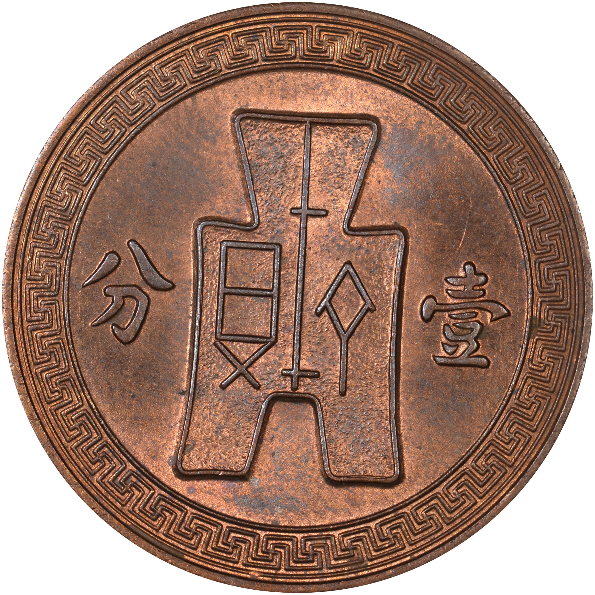 China Republic Of Cent Y 347 Prices Values Ngc