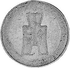 CHINA, REPUBLIC PERIOD (1912-1949) 5 Cents reverse