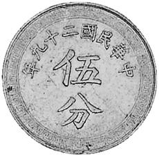 CHINA, REPUBLIC PERIOD (1912-1949) 5 Cents obverse