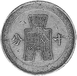 CHINA, REPUBLIC PERIOD (1912-1949) 10 Cents reverse