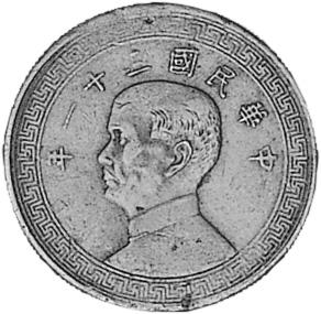 CHINA, REPUBLIC PERIOD (1912-1949) 10 Cents obverse