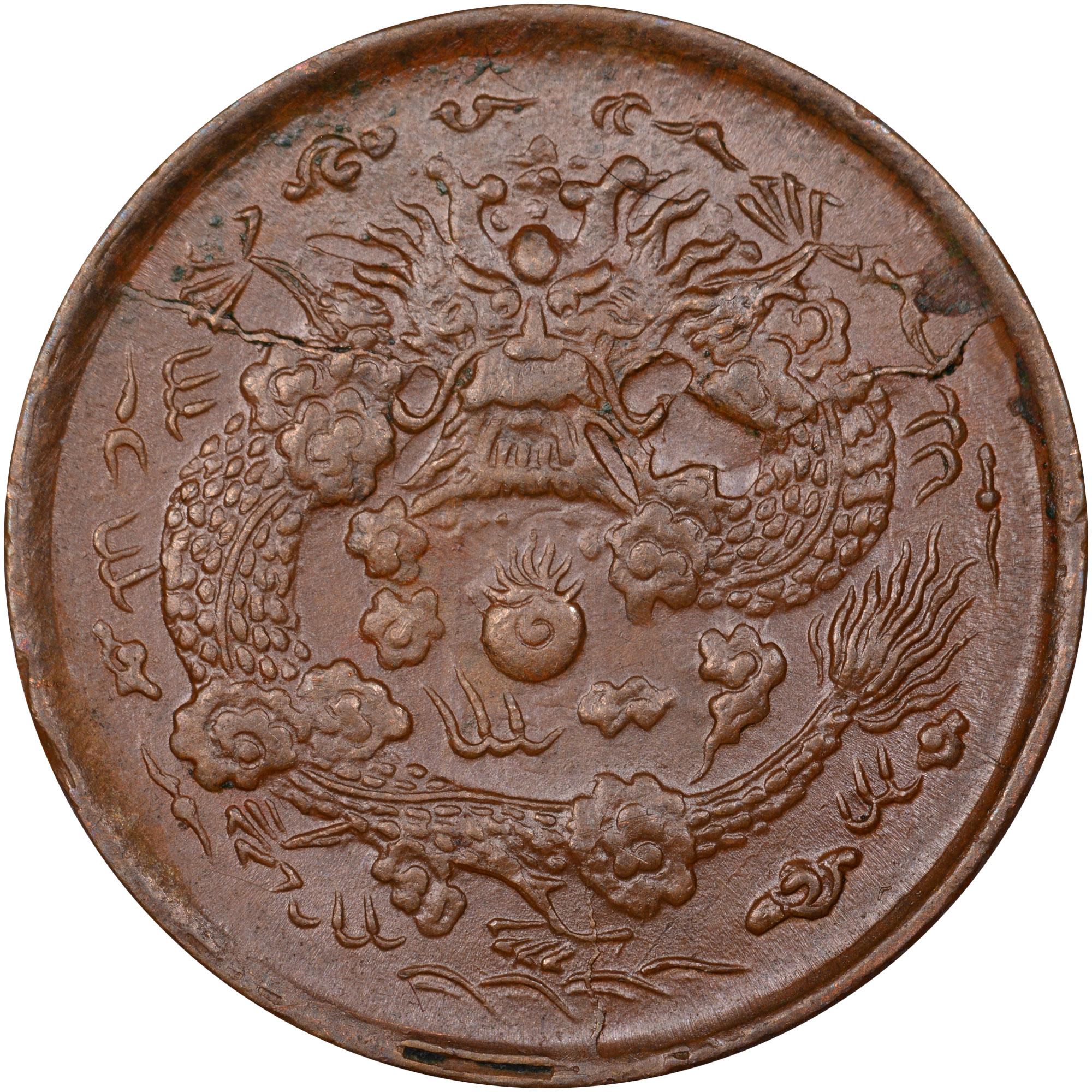 1906 China CHEKIANG PROVINCE 2 Cash reverse