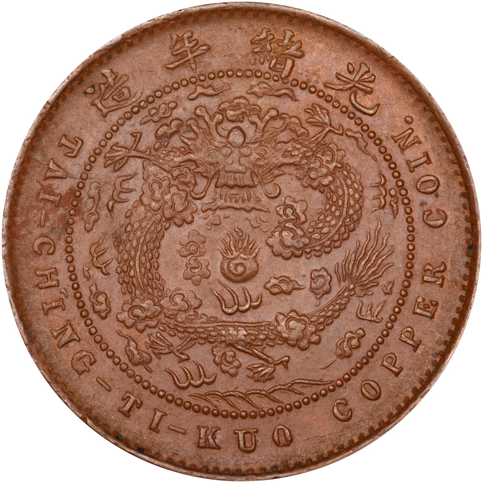 1906 China CHEKIANG PROVINCE 5 Cash reverse