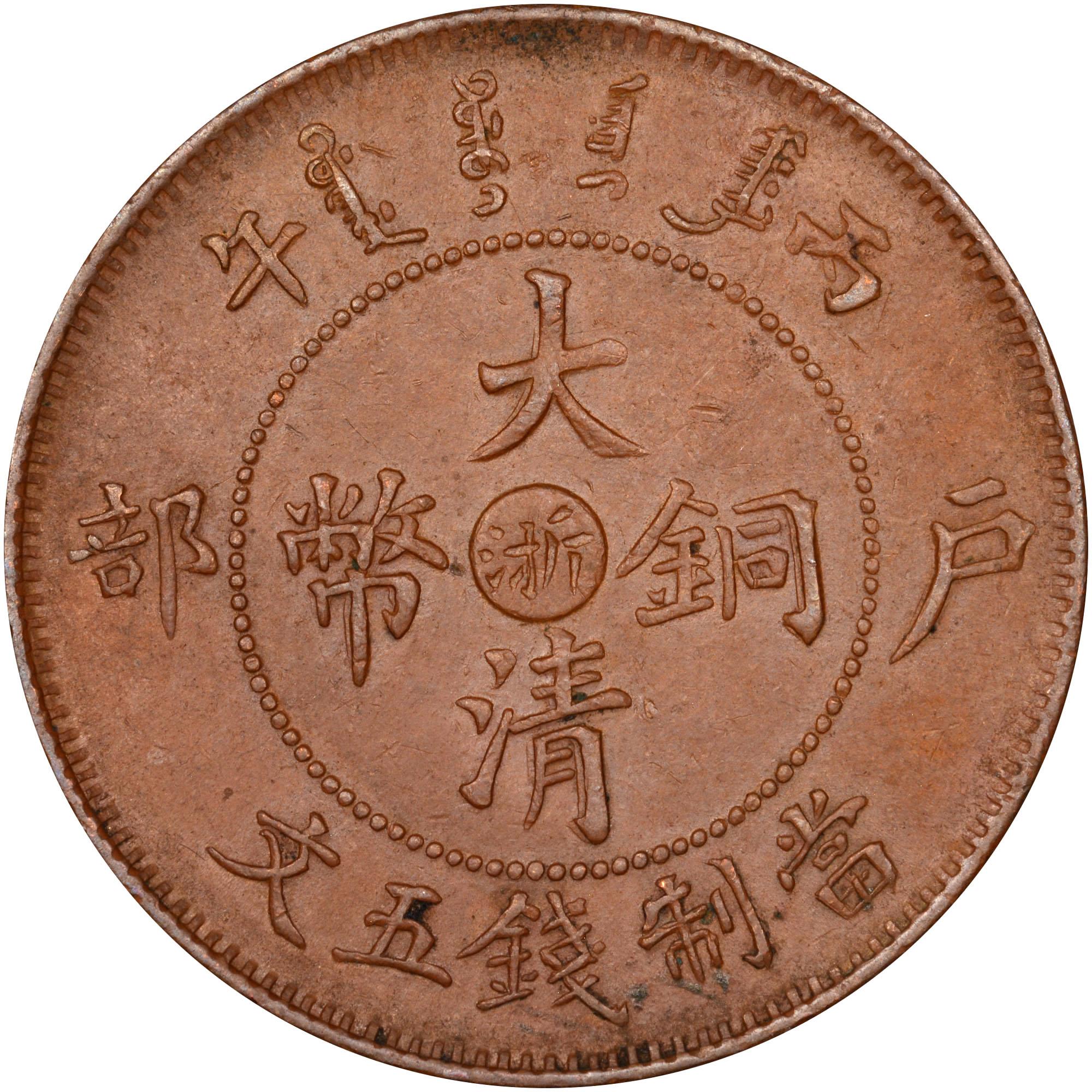 1906 China CHEKIANG PROVINCE 5 Cash obverse