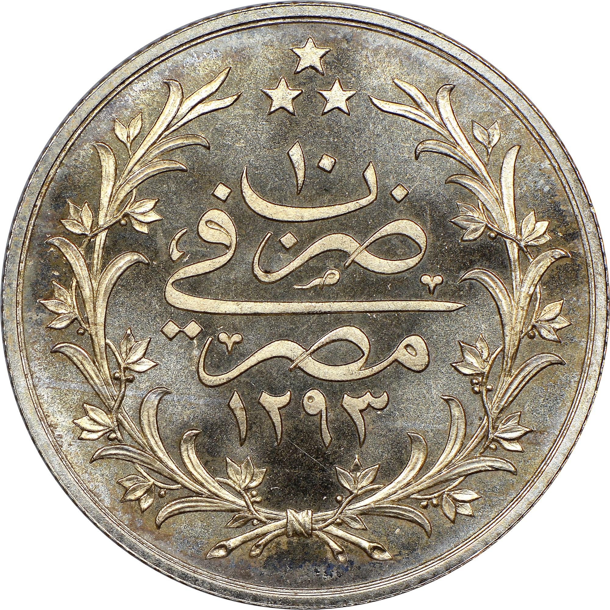 Egypt 5 Qirsh reverse