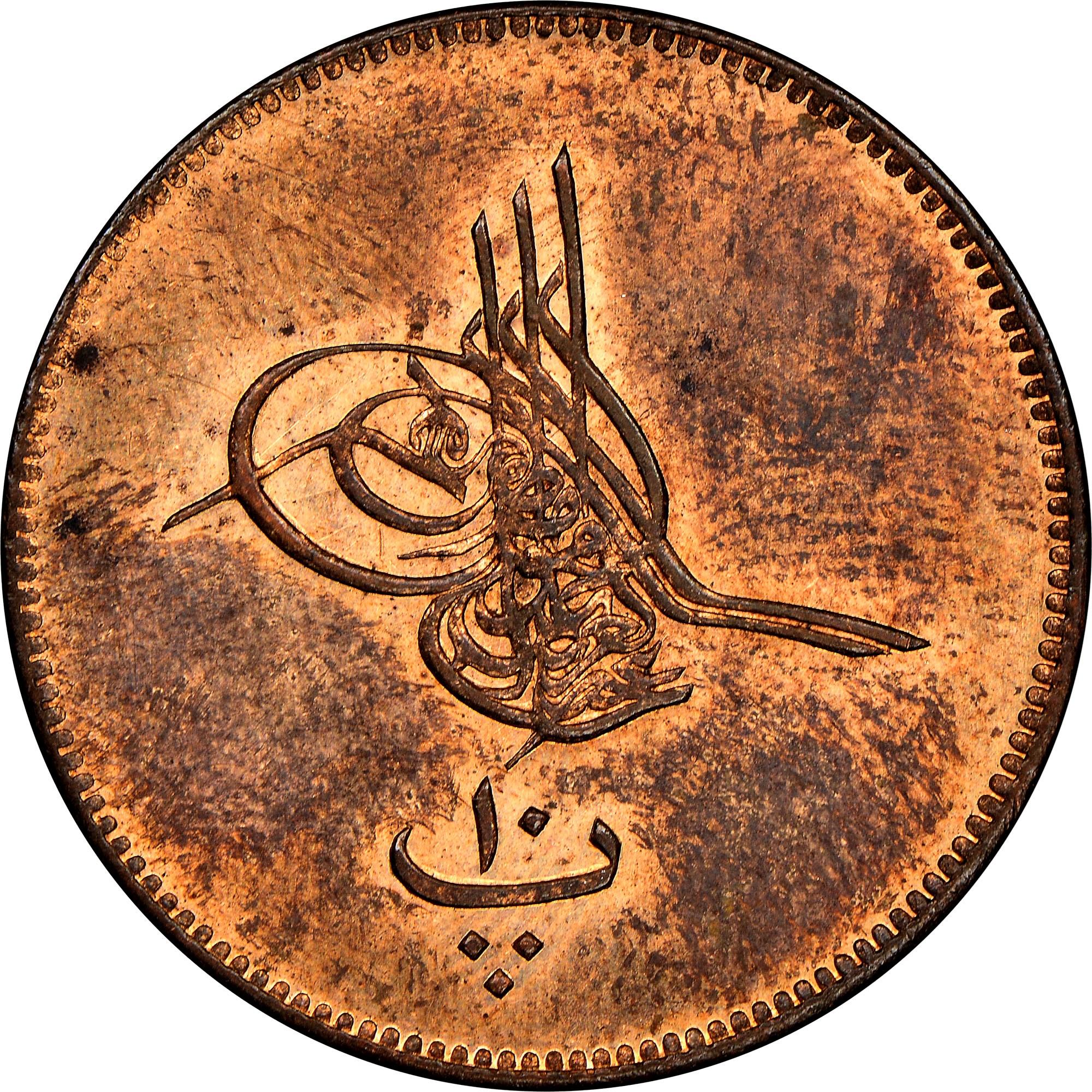 Egypt 10 Para obverse