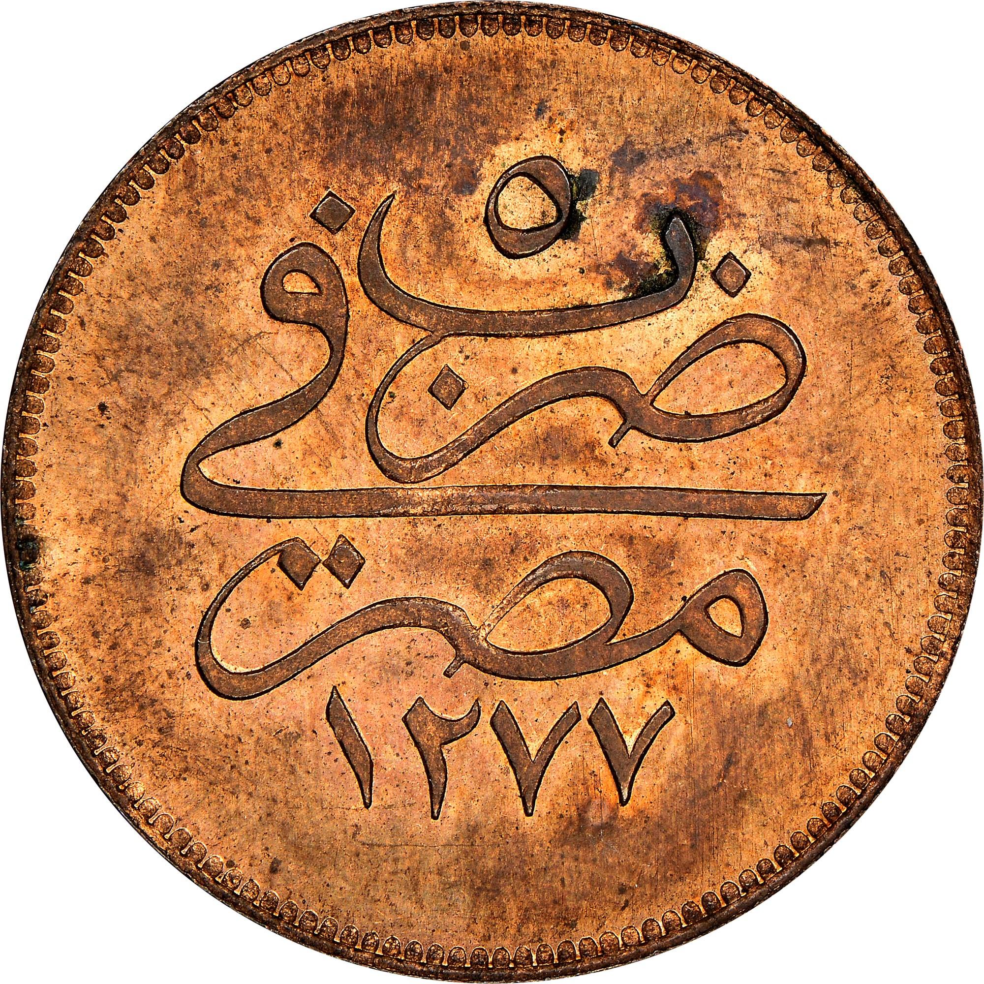 Egypt 10 Para reverse