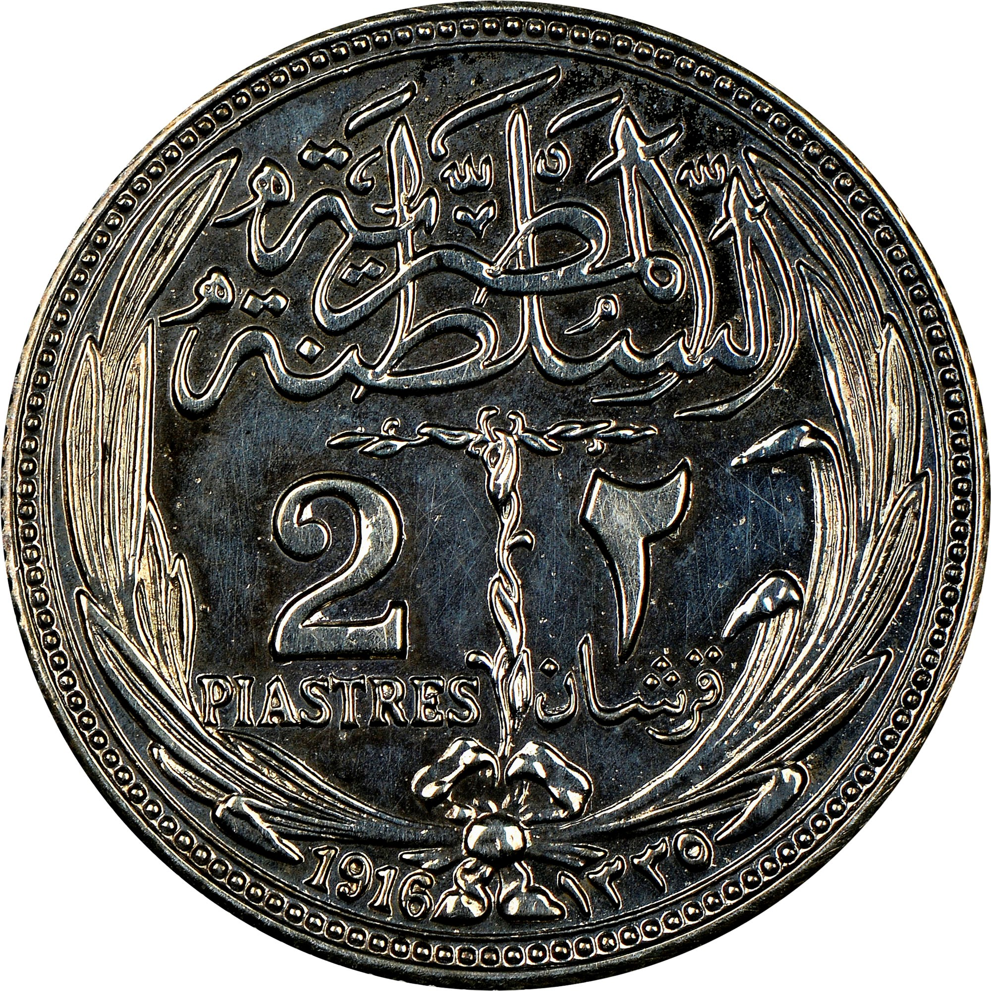 Egypt 2 Piastres reverse