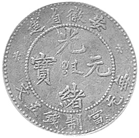 (1902) China ANHWEI PROVINCE 5 Cash obverse