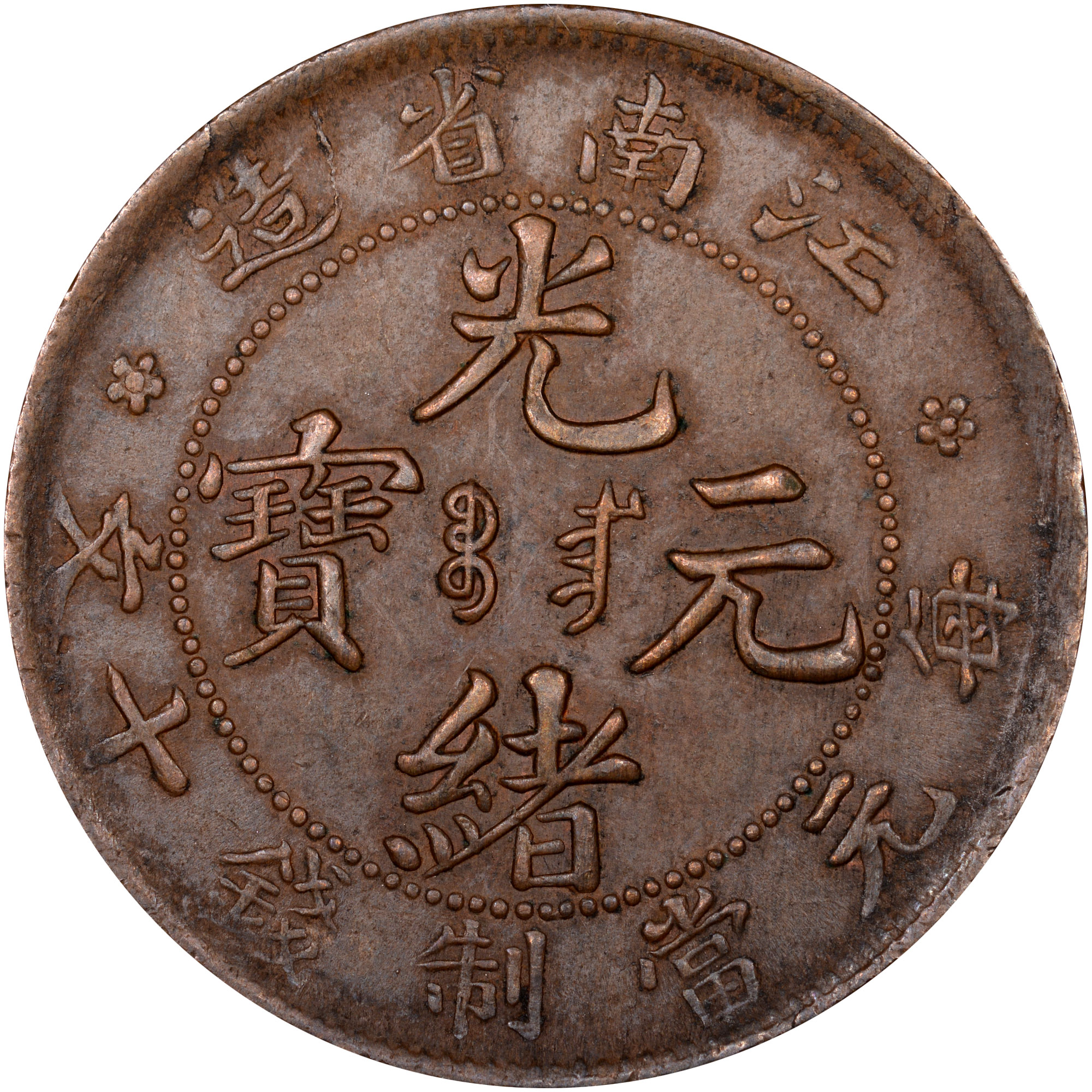 1902 China ANHWEI PROVINCE 10 Cash obverse