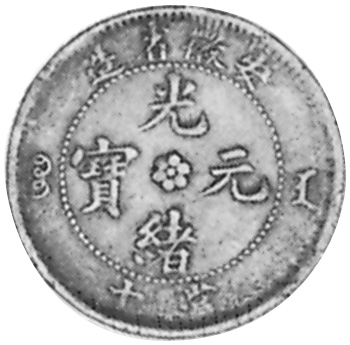 (1902-06) China ANHWEI PROVINCE 10 Cash obverse