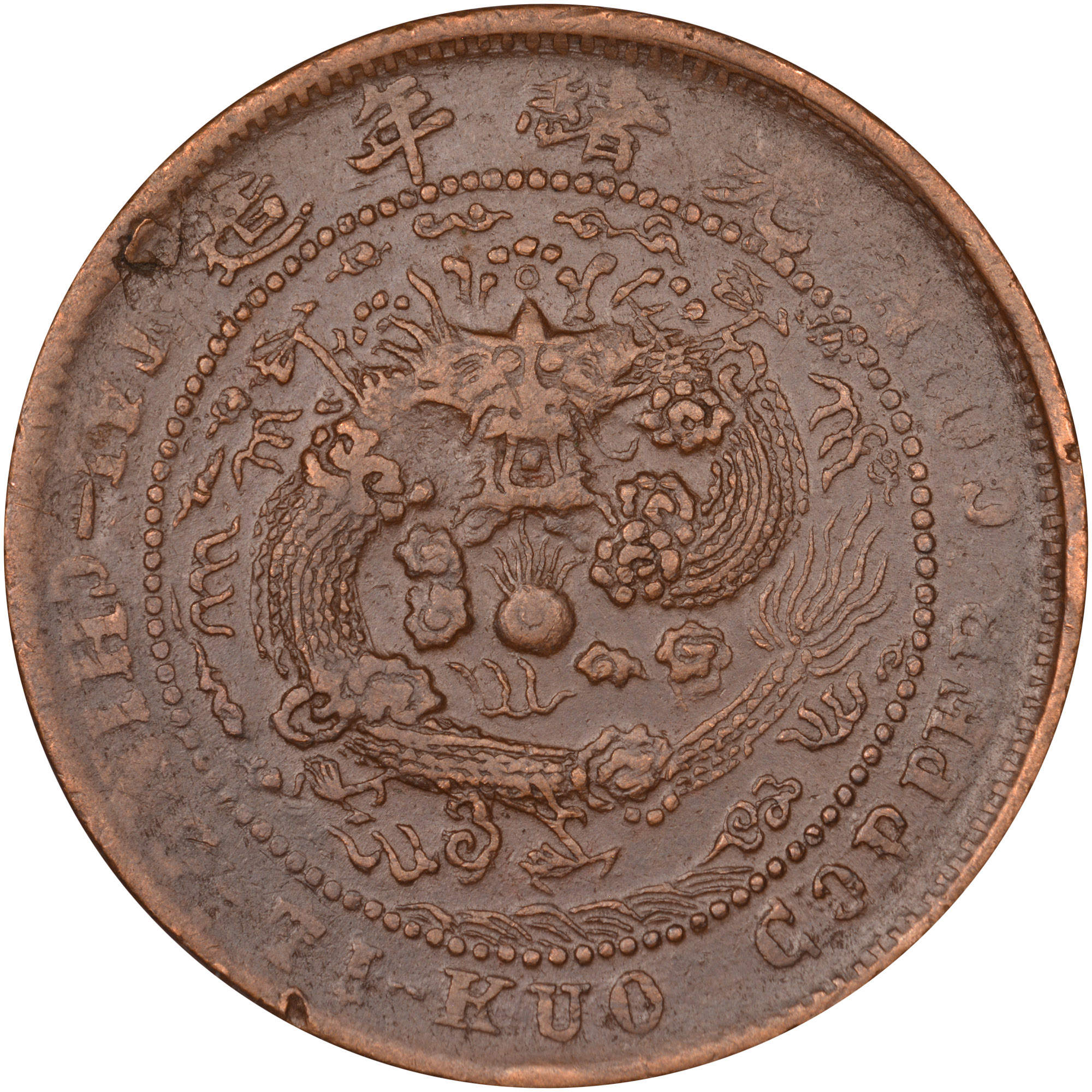 (1906) China ANHWEI PROVINCE 10 Cash reverse