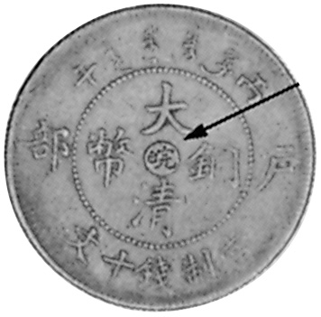(1906) China ANHWEI PROVINCE 10 Cash obverse