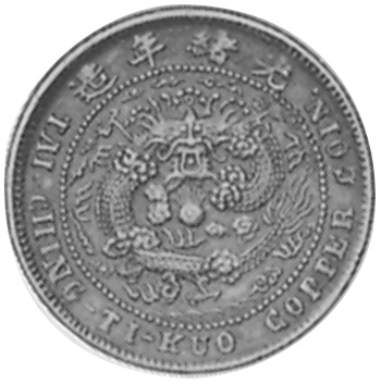 1906 China ANHWEI PROVINCE 10 Cash reverse
