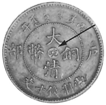 1906 China ANHWEI PROVINCE 10 Cash obverse