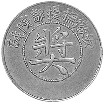 China ANHWEI PROVINCE 10 Cash obverse