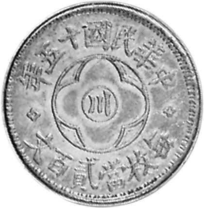 China, Provincial SZECHUAN PROVINCE 200 Cash obverse