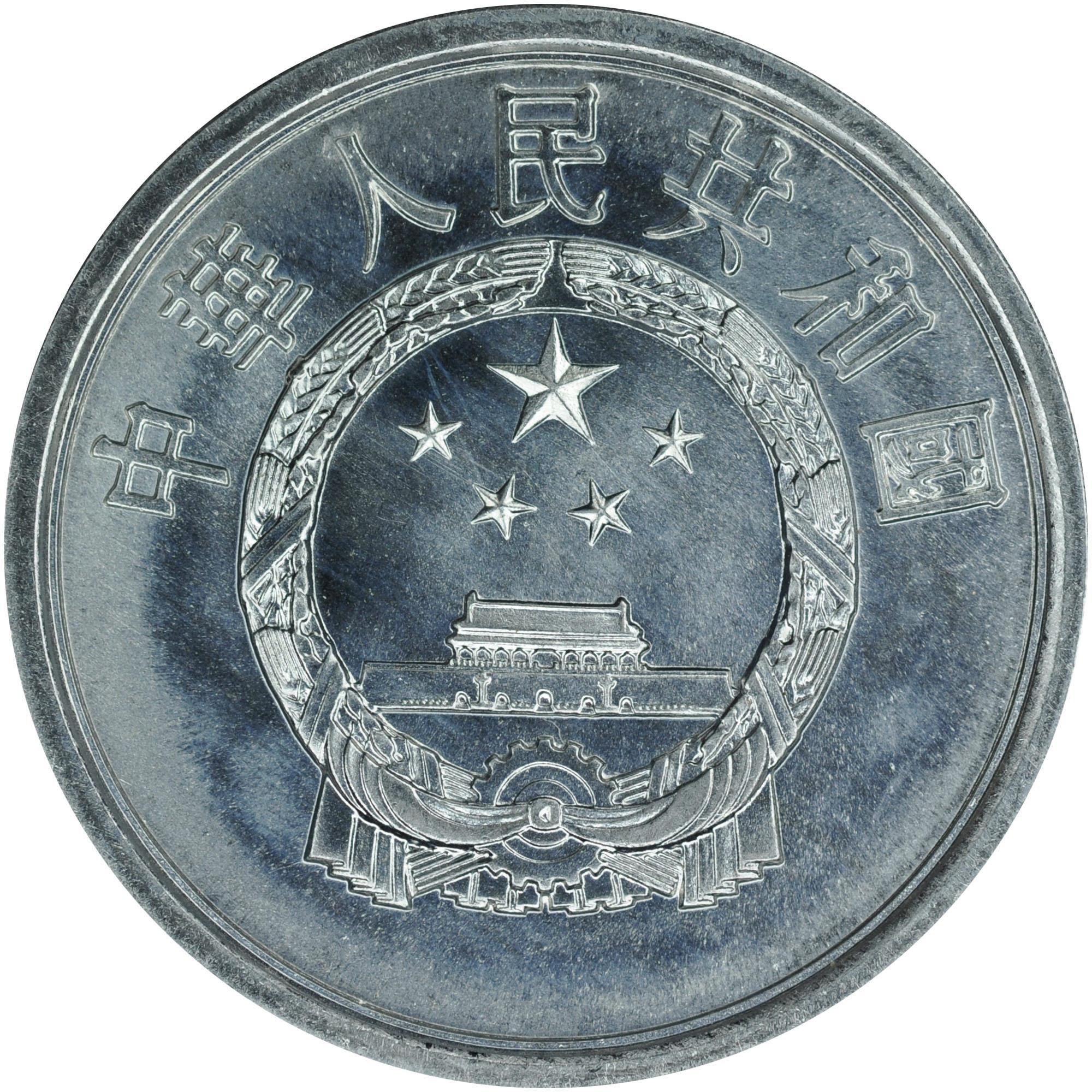 1955-2011 China, People'S Republic Fen obverse