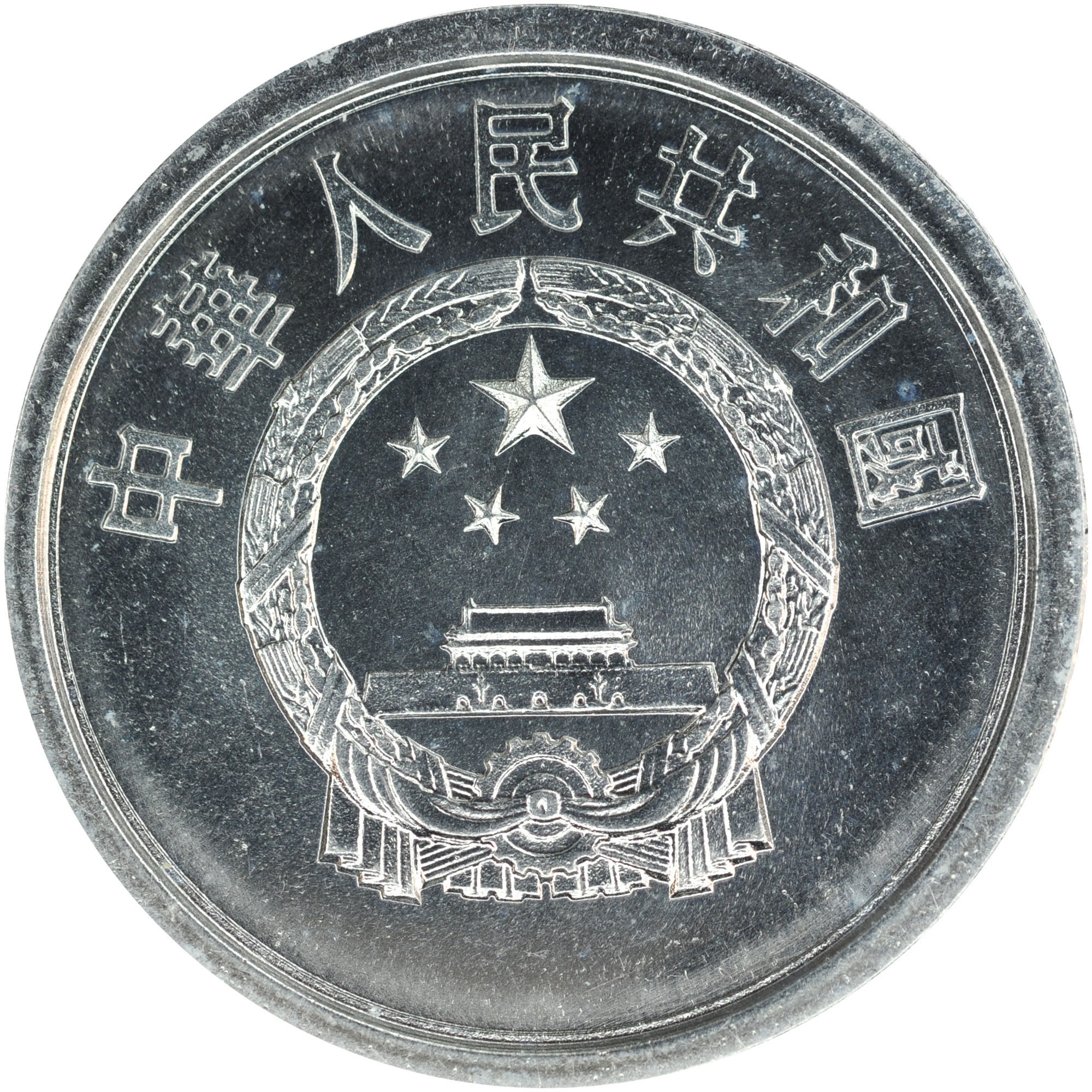 1955-2011 China, People'S Republic Fen obverse