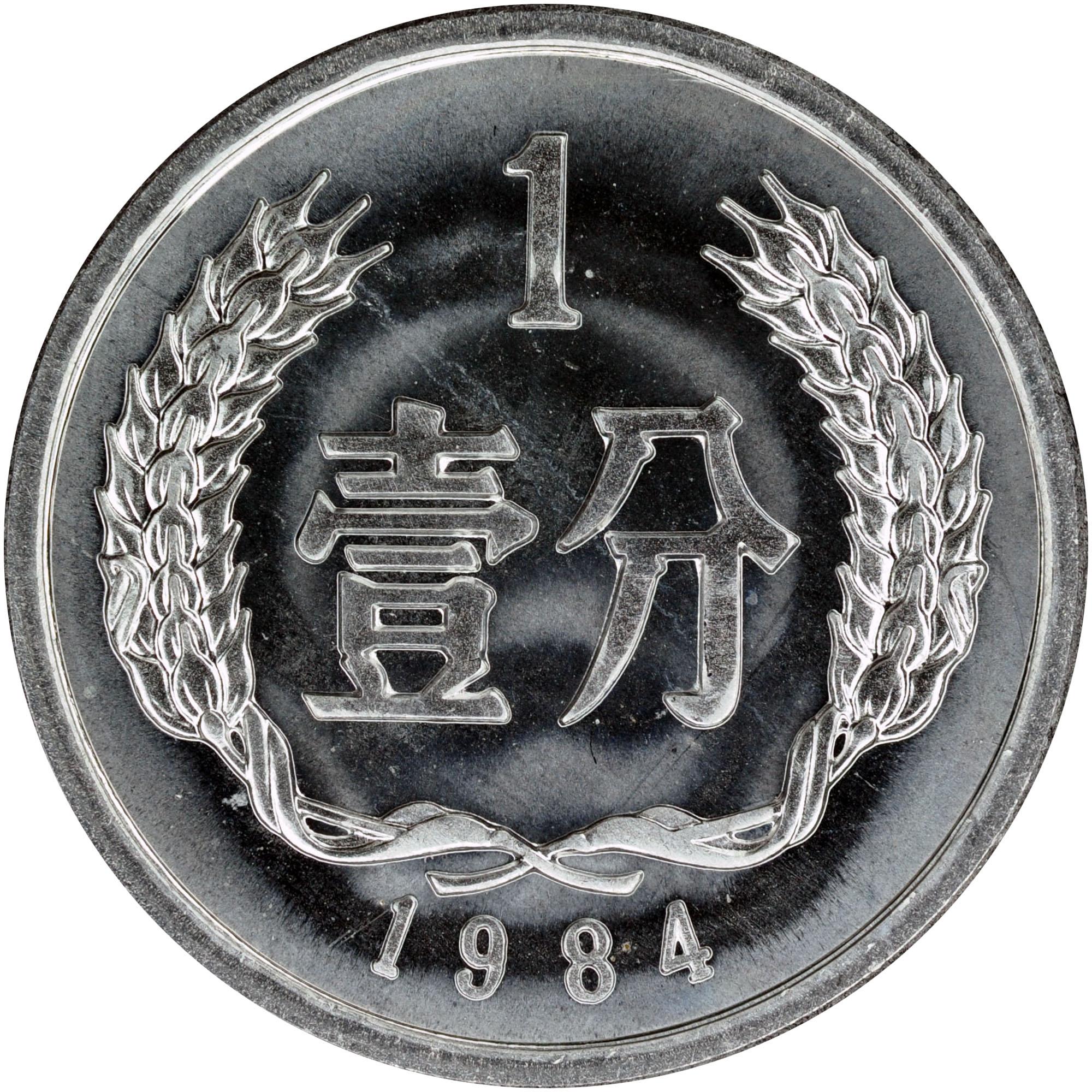1955-2011 China, People'S Republic Fen reverse