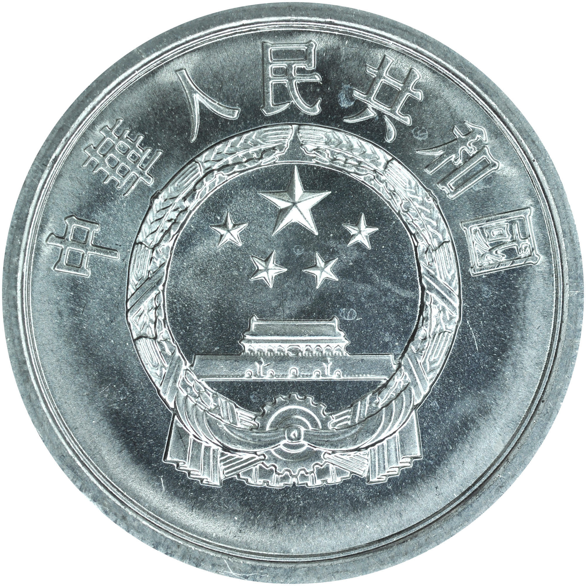 1956-2000 China, People'S Republic 2 Fen obverse