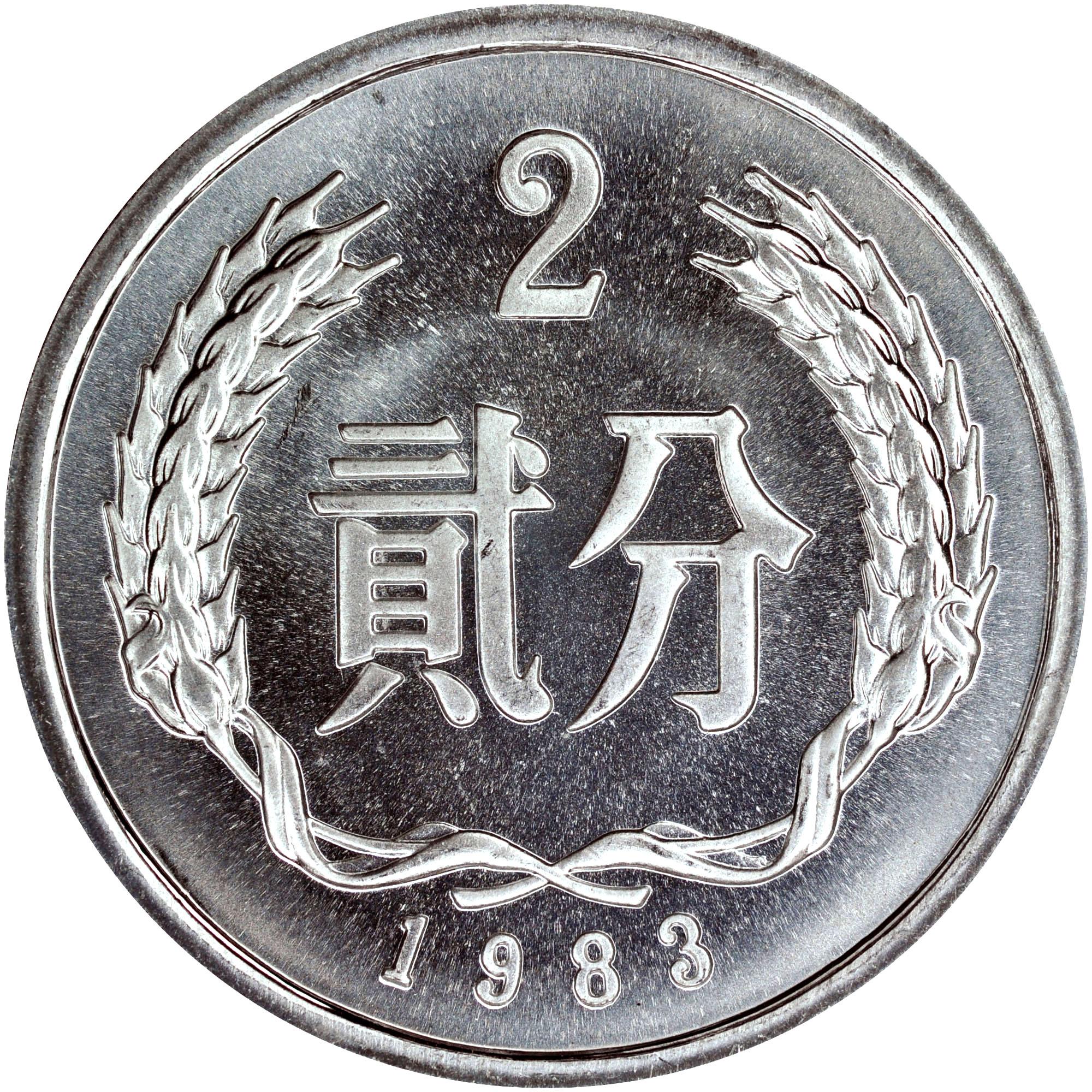 1956-2000 China, People'S Republic 2 Fen reverse